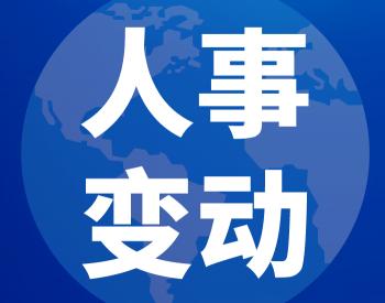 三峡新能源原董事长调任华电集团副总经理!