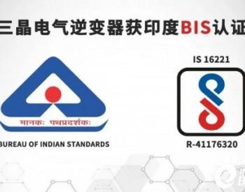 深化印度市场布局,三晶电气逆变器获印度BIS认证