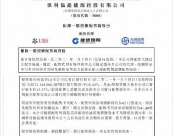 保利协鑫:募资超40亿港元,拟转型硅料生产