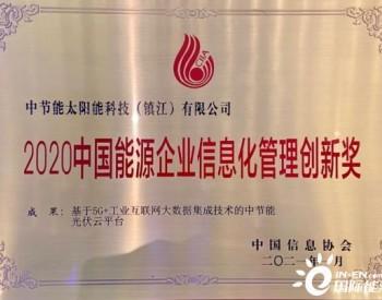 <em>中节能太阳能</em>镇江公司荣获2020中国能源企业信息化管理创新奖