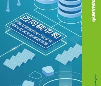 <em>绿色</em>和平呼吁中国互联网科技行业设立100%可再生<em>能源</em>目标
