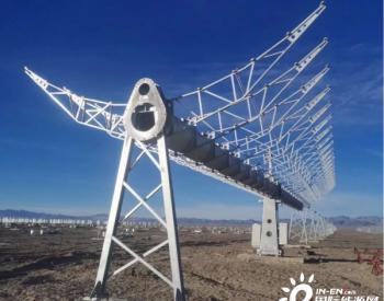 50MW!阿克塞熔盐槽式<em>光热发电示范项目</em>第一台驱动塔测试运行完成