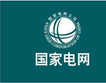 国家电网与中建集团合资公司正式云揭牌