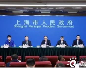 利好光伏!上海市力争2025年碳达峰!