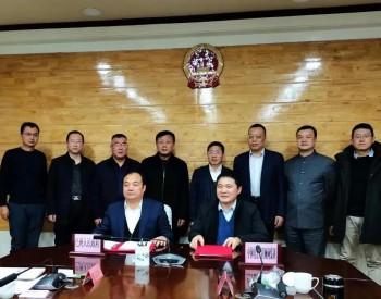 中国能建与新疆巴州签署8GW风光水火储一体化项目