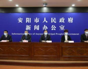 优良天数181天!2020年河南省安阳市环境污染防治