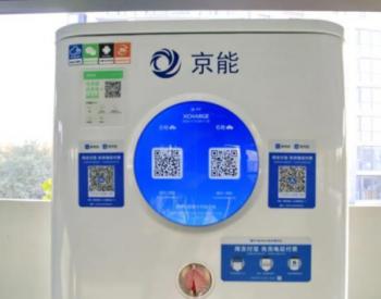 北京电动汽车充电新规2021年4月实施