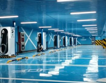 南方电网邹大中:未来几年要建设充电桩23万个
