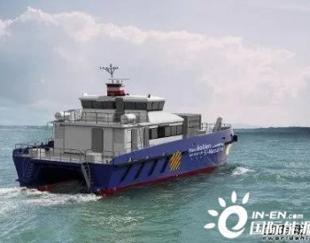 这家船东订造第3艘风电场人员转运船