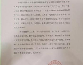 青海德令哈风扬5万千瓦风电项目塔筒制造喜获业主感谢信