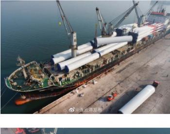 江苏连云港风电设备制造业发展势头良好