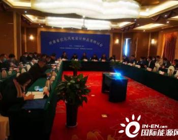 河南省召开化风电设计和应用专题研讨会