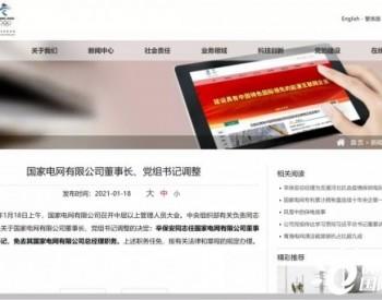 官宣!辛保安正式升任国家电网董事长、党组书记