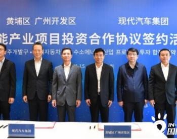 现代汽车于广东省广州市成立氢燃料电池销售公司