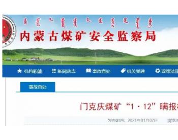 """1人死亡,损失230万元!中天合创门克庆煤矿""""1·12""""瞒报事故通报!"""