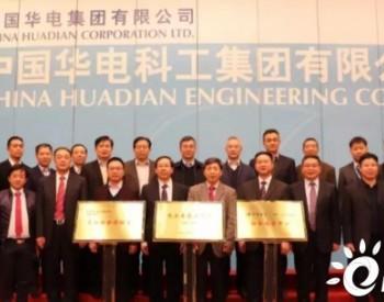 华电重工与通用<em>氢能合作</em> 王海江院士工作站揭牌成立