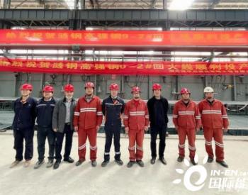 国内最大规模热轧横切板热处理线建成投产!