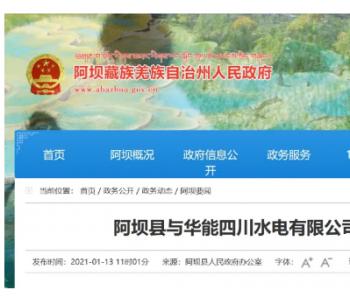总投资154亿元,3.85GW!<em>华能</em>与四川阿坝县签约4个光伏基地项目