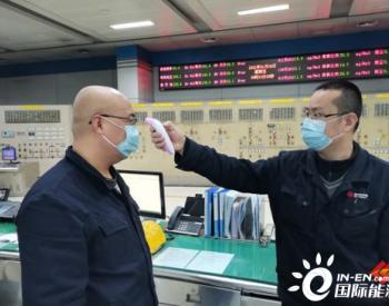 国电电力河北邯郸公司:疫情防控,严阵以待战低温