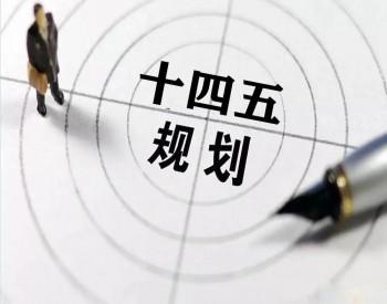 """分析31省""""<em>十四五""""规划</em>:12省新<em>能源</em>装机超316.5GW、16省明确推广绿色建筑、31省全部..."""