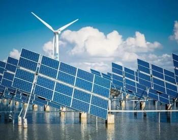 稳居全球第一!国家电投2020年清洁能源<em>装机</em>29.6GW