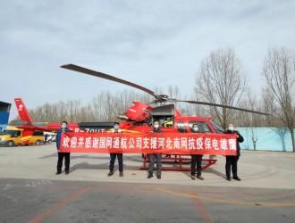国家电网组织九省市供电保障队伍驰援河北