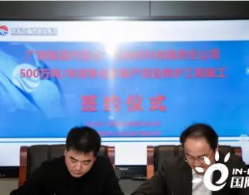 内蒙古500万吨/年煤化工项目签约