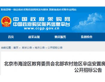 1962万元!北京市海淀区教育委员会安置房<em>地源热泵</em>工程