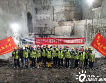 世界上海拔最低<em>抽水蓄能电站</em>地下厂房开挖完成