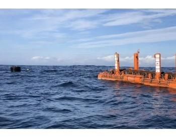 Blue GIFT启动第三轮海洋<em>能</em>测试申请