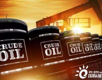 随着油价升至一年高位,美国页岩油生产商锁定远期销售