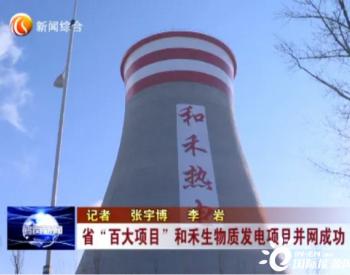 """黑龙江省""""百大项目""""和禾生物质发电项目并网成功"""