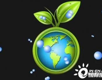 <em>美国</em>国家电网参与开发生物<em>能源</em>,RNG,<em>清洁</em>氢的倡议