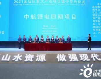 中航锂电新增100亿级投资 江苏四期项目签约