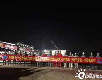 粤东液化天然气项目一期配套管线工程取得阶段性进