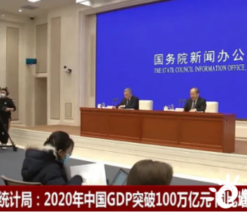 中国GDP突破100万亿!能源这一产业也不可或缺