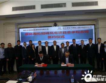 哈电国际斩获国内首个风电EPC项目