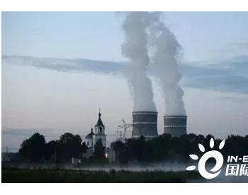 核能发电在俄罗斯能源结构中的比重超过20%