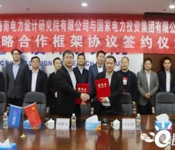 国家电投海南分公司与海南电力设计院有限公司签署