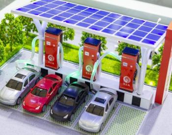 北京电动汽车充电新规4月实施:充电将采用预付费支付 退款周期不超7天