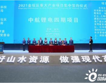 新增投资100亿,中航锂电2021年产能将突破100GWh