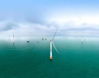 10MW海上风电机组设计技术入选《绿色技术推广目录(2020年)》
