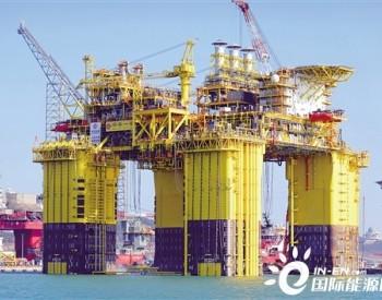 中海油十万吨级深水半潜式生产储油平台交付