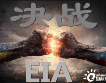 EIA预计今明两年美国天然气批发价格将上涨
