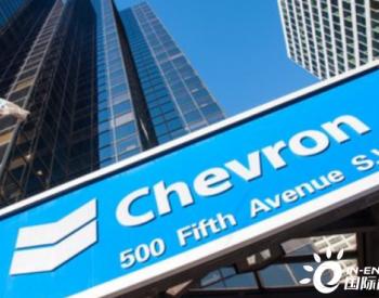 雪佛龙投资碳捕获初创企业