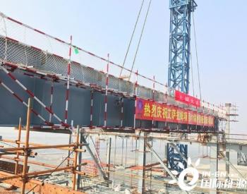 孟加拉国最大单机容量火电机组项目1号锅炉大板梁顺利吊装