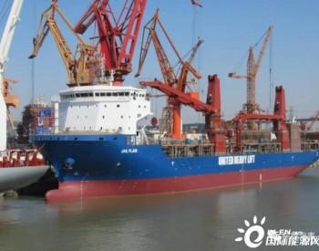 风电市场前景火爆,件杂货航运公司也开始扩张运力!