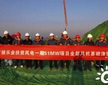 广西乐业扶贫风电一期项目全部风机基础浇筑完成