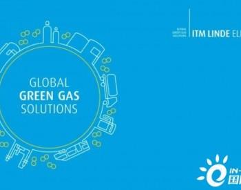 林德在绿色氢能领域获得又一<em>里程碑</em>意义的突破