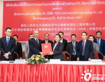 老挝与云能国际工程公司签署老挝南部送电至柬埔寨输变电项目框架协议
